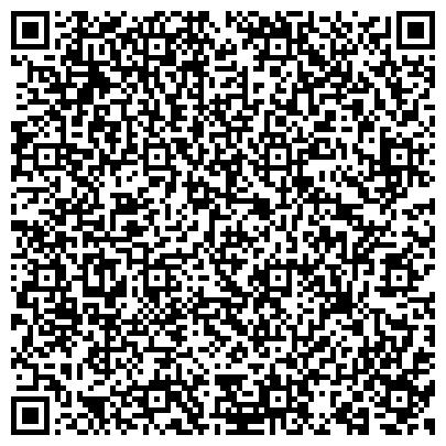 QR-код с контактной информацией организации Ремонтно-электромеханический Завод, ТОО