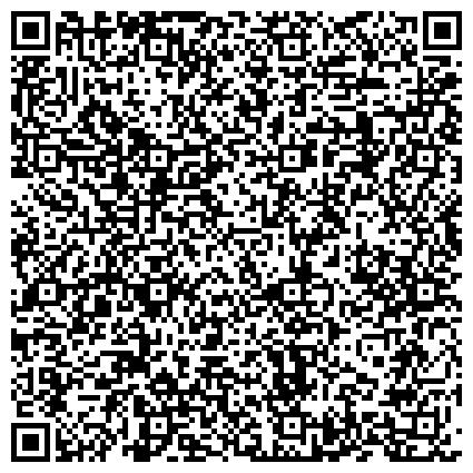QR-код с контактной информацией организации Общество с ограниченной ответственностью Товарищество с ограниченной ответственностью «Бастама-алем»