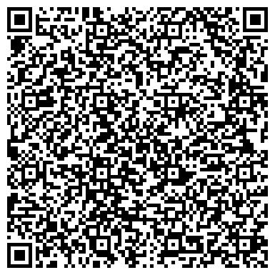 QR-код с контактной информацией организации Travertine from Kyrgyzstan (Трэвертайне фром Кыргызстан), ТОО