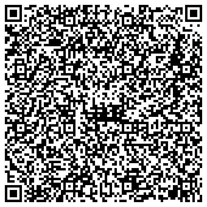 QR-код с контактной информацией организации МОСКОВСКИЙ ГОСУДАРСТВЕННЫЙ УНИВЕРСИТЕТ ЭКОНОМИКИ, СТАТИСТИКИ И ИНФОРМАТИКИ ФИЛИАЛ