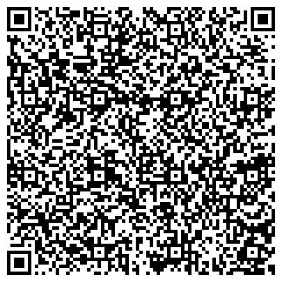 QR-код с контактной информацией организации Домино Развлекательный комплекс, ТОО