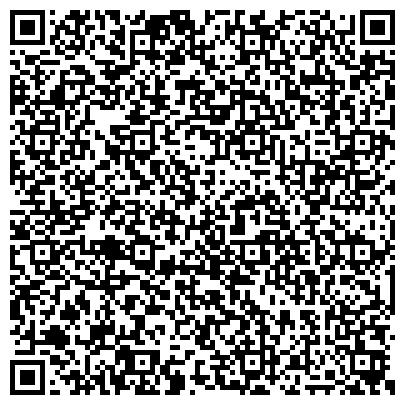 QR-код с контактной информацией организации Первая арендная компания, ТОО агентство по недвижимости