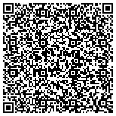 QR-код с контактной информацией организации Trodat Казахстан (Тродат Казахстан), ТОО