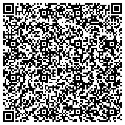 QR-код с контактной информацией организации Инпас Компании ООО в Республике Казахстан, Филиал