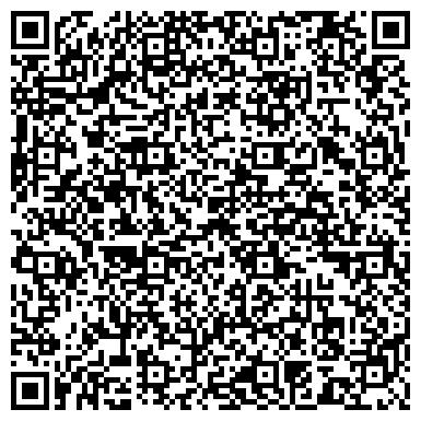 QR-код с контактной информацией организации Государственное предприятие РПУП «ИК 8-Поиск» ДИН МВД Республики Беларусь
