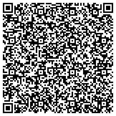 QR-код с контактной информацией организации Винницкий завод упаковочных изделий Винтар, ООО
