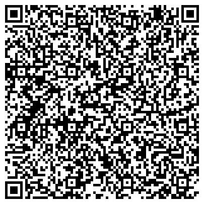 QR-код с контактной информацией организации Ортотех-Сервис ГмбХ,ООО (протезно-ортопедическая мастерская)