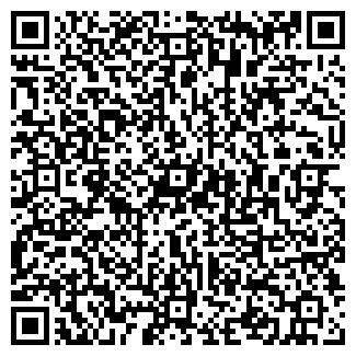 QR-код с контактной информацией организации СПЕЦИАЛЬНЫЙ