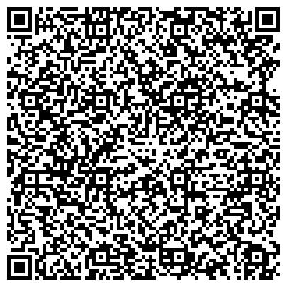 QR-код с контактной информацией организации Казростсервис Филиал Усть-Каменогорск, ТОО