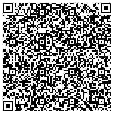 QR-код с контактной информацией организации Айсеко Секьюрити Системс, ООО