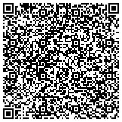 QR-код с контактной информацией организации Сервис противопожарных услуг, ТОО