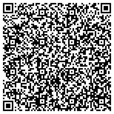 QR-код с контактной информацией организации Best Securite (Бэст Секюрит),ТОО