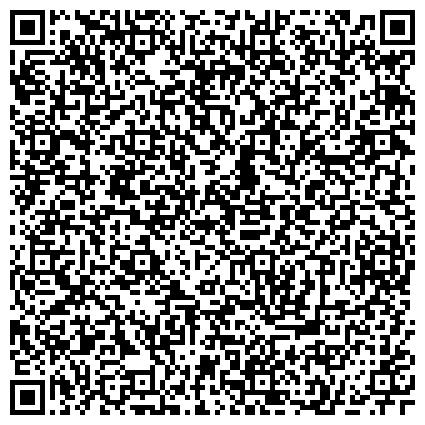 QR-код с контактной информацией организации СРКП Усть Каменогорский автоцентр КАМАЗ, ТОО