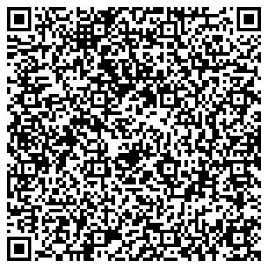 QR-код с контактной информацией организации Черкасское РБП противопожарных работ, ГП