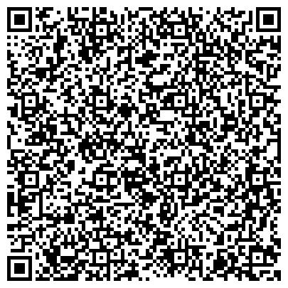 QR-код с контактной информацией организации Интерсигнал СМЭУ (Специализированное Монтажно-Эксплуатационное Управление) , ТОО