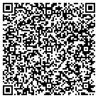 QR-код с контактной информацией организации Рапид инструмент, ООО