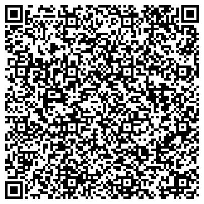 QR-код с контактной информацией организации Стрыйский межхозяйственный тепличный комбинат
