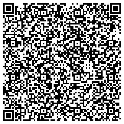 QR-код с контактной информацией организации Подольская Агрохимическая Компания, ООО