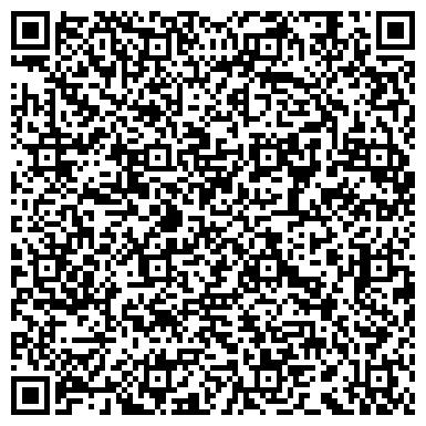 QR-код с контактной информацией организации Рубиком Предприятие, ТОО