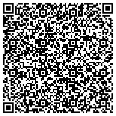 QR-код с контактной информацией организации Агрофирма(Сафари Страус Парк), ООО