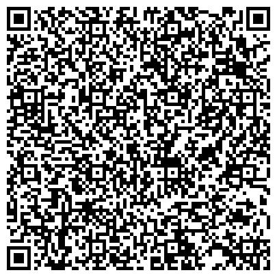 QR-код с контактной информацией организации Элегия ПТФ КФС, ООО