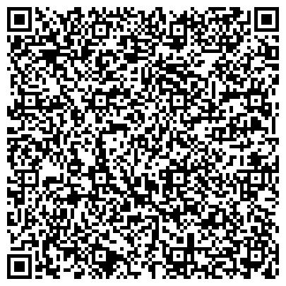 """QR-код с контактной информацией организации ООО Сервисная компания """"ИНЖЕНЕР"""""""