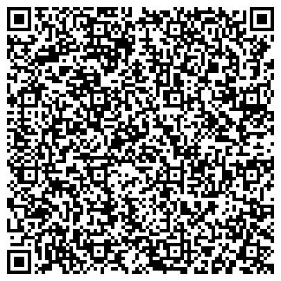 QR-код с контактной информацией организации Евразийское Агрохимическая компания, ТОО