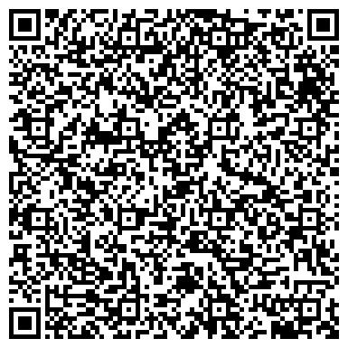 QR-код с контактной информацией организации РОССИЙСКАЯ АКАДЕМИЯ ЖИВОПИСИ, ВАЯНИЯ И ЗОДЧЕСТВА, УРАЛЬСКИЙ ФИЛИАЛ