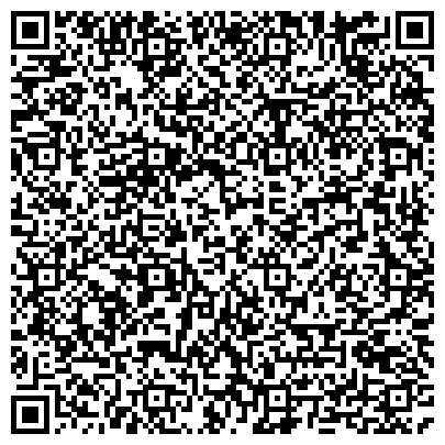 QR-код с контактной информацией организации Обособленное литейное производство, филиал ГП ГЗЛиН