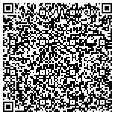 QR-код с контактной информацией организации Стил Трейд Компани (StilTreidCom), ООО