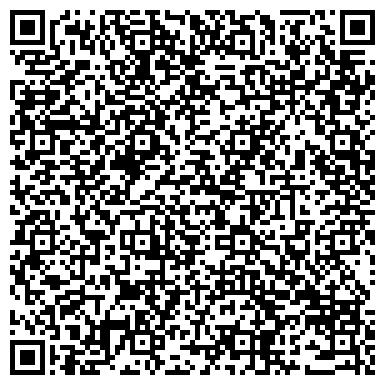 QR-код с контактной информацией организации Вегас Трейд, ЧП