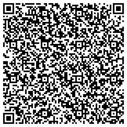 QR-код с контактной информацией организации Вестерн Казахстан дистрибьюшен, ТОО