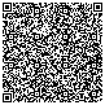QR-код с контактной информацией организации Кресло-качалка из массива дерева от производителя