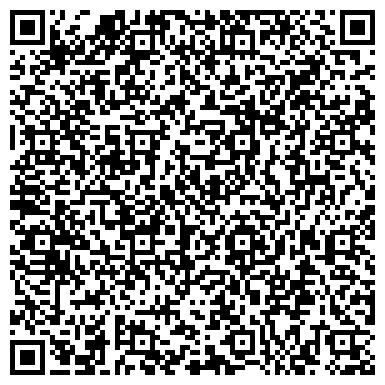 """QR-код с контактной информацией организации Общество с ограниченной ответственностью ООО """"Компания Интерлайт"""""""