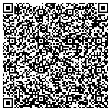 QR-код с контактной информацией организации Люмине (Lumine), ЧП