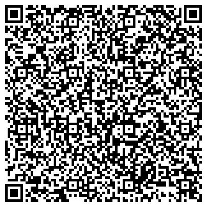 QR-код с контактной информацией организации ДЕТСКАЯ АКАДЕМИЯ ИСКУССТВ ПЕРМСКОГО ГОСУДАРСТВЕННОГО ИНСТИТУТА ИСКУССТВ И КУЛЬТУРЫ