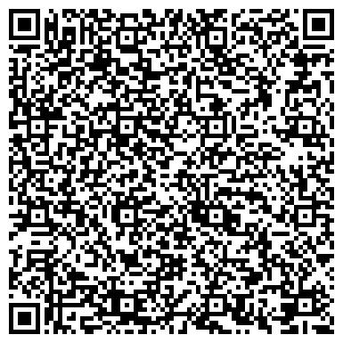 QR-код с контактной информацией организации ООО «Обувь Сервис Центр»