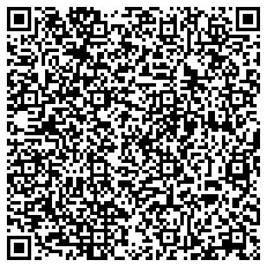 QR-код с контактной информацией организации Производственное предприятие Босна LG, ООО