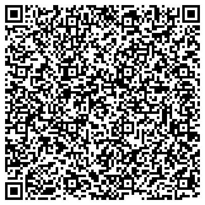 QR-код с контактной информацией организации Синтер Казахстан, ТОО