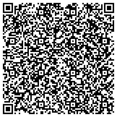QR-код с контактной информацией организации Ульбинский Деревопропиточный Центр, ТОО