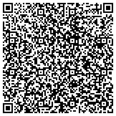 QR-код с контактной информацией организации ООО Амарант