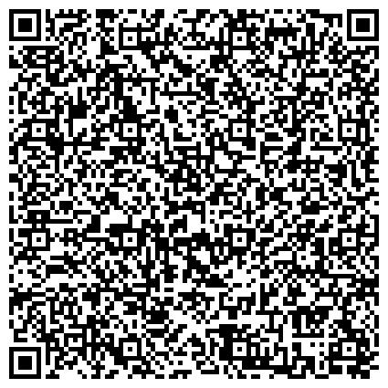 QR-код с контактной информацией организации Трейлер Корпорейшн Централ Азия (Trailer Corporation Central Asia), ТОО