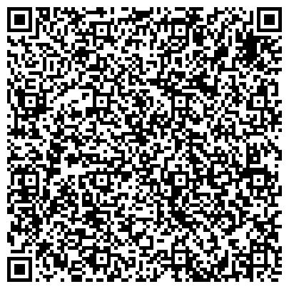 QR-код с контактной информацией организации Кама-Казахстан (Торговый дом), ТОО
