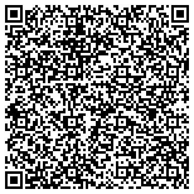QR-код с контактной информацией организации Субару Центр, ТОО
