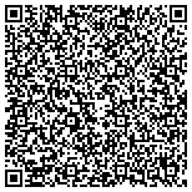 QR-код с контактной информацией организации Кустанайский автоцентр Камаз, ТОО