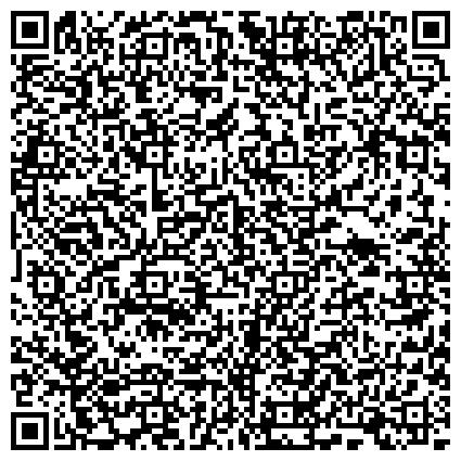 QR-код с контактной информацией организации ЖЕЛЕЗНОДОРОЖНЫЙ УЧАСТОК ПРОИЗВОДСТВЕННОГО УПРАВЛЕНИЯ ГАЗОВОГО ХОЗЯЙСТВА ДЗЕРЖИНСКОГО РАЙОНА ЗАО УРАЛГАЗСЕРВИС