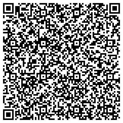 QR-код с контактной информацией организации Arma Global Servise (Арма Глобал Сервис), ТОО