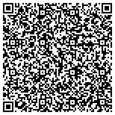 QR-код с контактной информацией организации Royal Cream Stone (Роял Креам Стон), ТОО