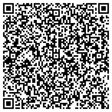 """QR-код с контактной информацией организации ООО """"ХИМЛАБОРРЕАКТИВ"""""""