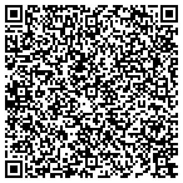 QR-код с контактной информацией организации Ардо-Казахстан, ТОО